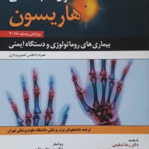 اصول طب داخلی هاریسون ۲۰۱۸ : بیماری های روماتولوژی