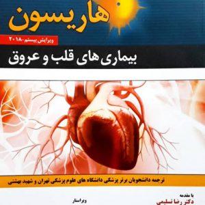 اصول طب داخلی هاریسون ۲۰۱۸ : بیماری های قلب و عروق