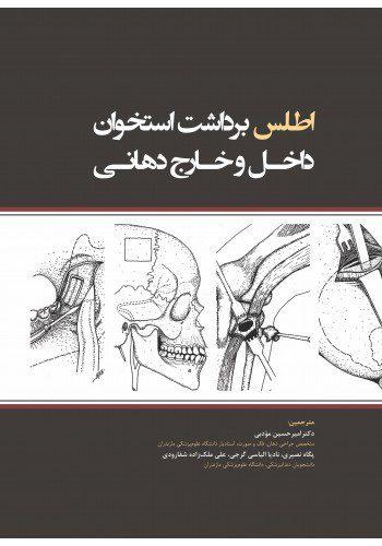 اطلس برداشت استخوان داخل و خارج دهانی خرید کتاب دندانپزشکی از نشر اشراقیه