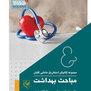 مجموعه امتحان یار مامایی گلبان : بیماری های مباحث بهداشت