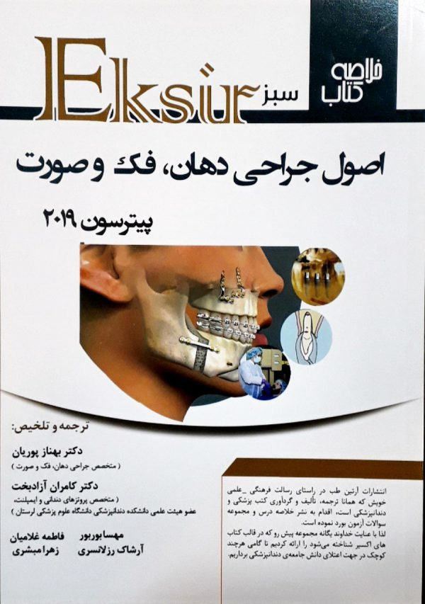 اکسیر سبز - خلاصه اصول جراحی دهان فک و صورت پترسون 2019 ( هاپ )