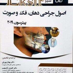 اکسیر سبز | خلاصه اصول جراحی دهان فک و صورت پترسون ۲۰۱۹ ( هاپ )