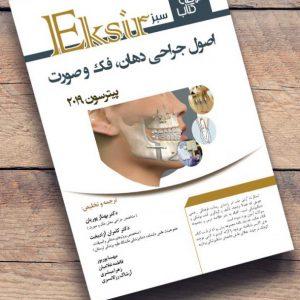 اکسیر سبز – خلاصه اصول جراحی دهان فک و صورت پترسون ۲۰۱۹ ( هاپ )