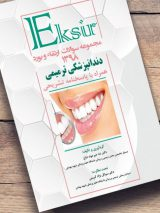 اکسیر – سوالات آزمون بورد و ارتقا دندانپزشکی ترمیمی ۱۳۹۸