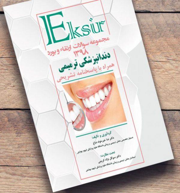 اکسیر - سوالات آزمون بورد و ارتقا دندانپزشکی ترمیمی 1398 نشر اشراقیه