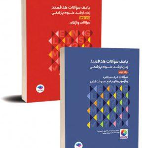 بانک سوالات هدفمند زبان ارشد علوم پزشکی (دو جلدی)