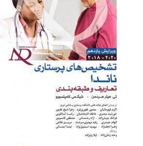 تشخیص های پرستاری ناندا : تعاریف و طبقه بندی ( ۲۰۲۰ )