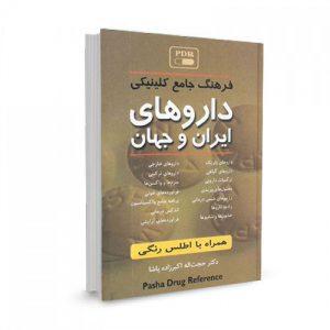 فرهنگ جامع کلینیکی داروهای ایران و جهان