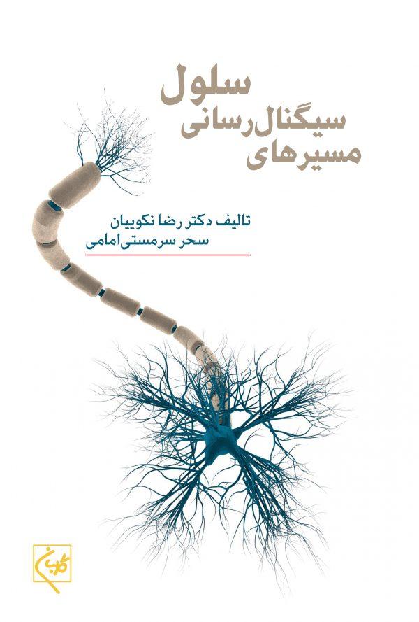 خرید کتاب مسیر سیگنال رسانی سلولها نشر اشراقیه گلبان