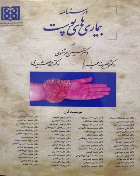 درسنامه بیماری های پوست ( مرتضوی )