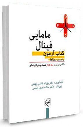 راهنمای مطالعه کتاب آزمون فینال خرید کتاب آنلاین نشر اشراقیه گلبان