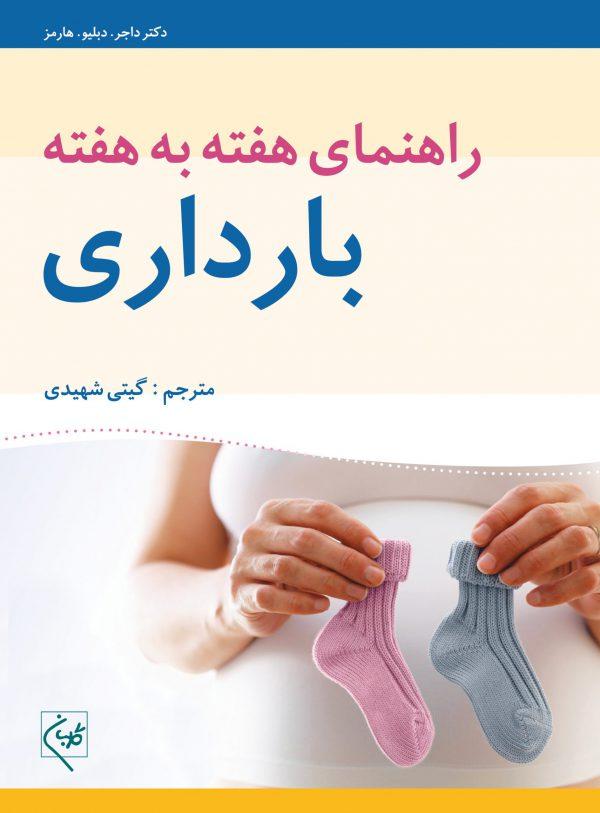 راهنمای هفته به هفته بارداری اشراقیه نشر گلبان