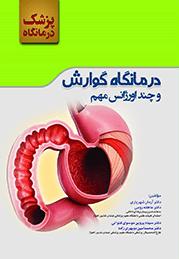 کتاب درمانگاه گوارش و چند اورژانس مهم (پزشک درمانگاه)