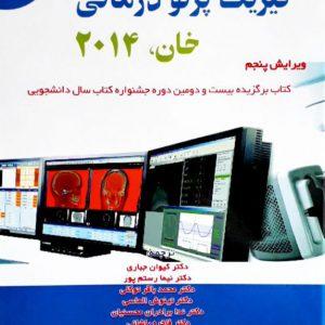 کتاب فیزیک پرتو درمانی خان – ۲۰۱۴