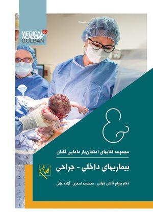 مجموعه امتحان یار مامایی گلبان : بیماری های داخلی جراحی - خرید کتاب نشر اشراقیه