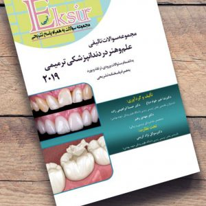 مجموعه سوالات تالیفی علم و هنر دندانپزشکی ترمیمی ۲۰۱۹ ( اکسیر آبی )