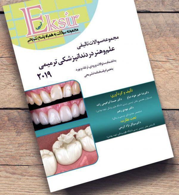 مجموعه سوالات تالیفی علم و هنر دندانپزشکی ترمیمی 2019 ( اکسیر آبی )