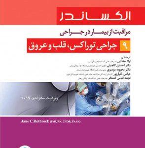مراقبت از بیمار در جراحی – الکساندر – جراحی توراکس، قلب و عروق ( جلد ۹ )