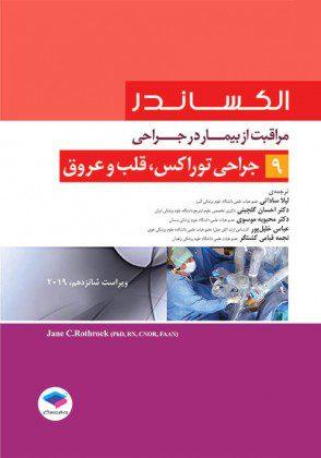 مراقبت از بیمار در جراحی - الکساندر - جراحی توراکس، قلب و عروق ( جلد 9 ) - نشر اشراقیه