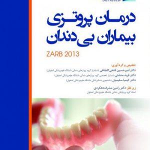 مرور آخر درمان پروتزی بیماران بی دندان بوچر – زارب ( Zarb 2013 )