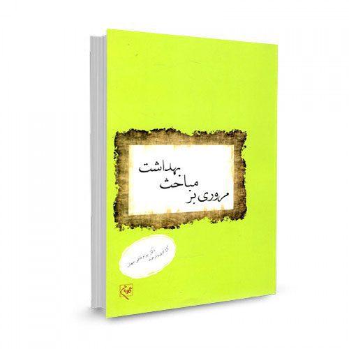 مرور بر مباحث بهداشت خرید کتاب گلبان نشر اشراقیه
