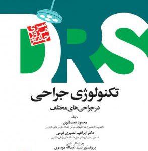 DRS – مرور جامع تکنولوژی جراحی ( جراحی های مختلف )