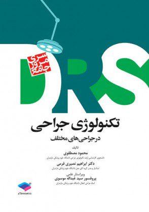 مرور جامع تکنولوژی جراحی ( جراحی های مختلف ) خرید کتاب نشر اشراقیه