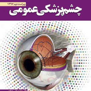 چشم پزشکی عمومی – ویرایش دوم ( دکتر جوادی )