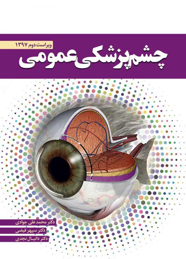 چشم پزشکی عمومیکتاب چشم پزشکی دکتر جوادی