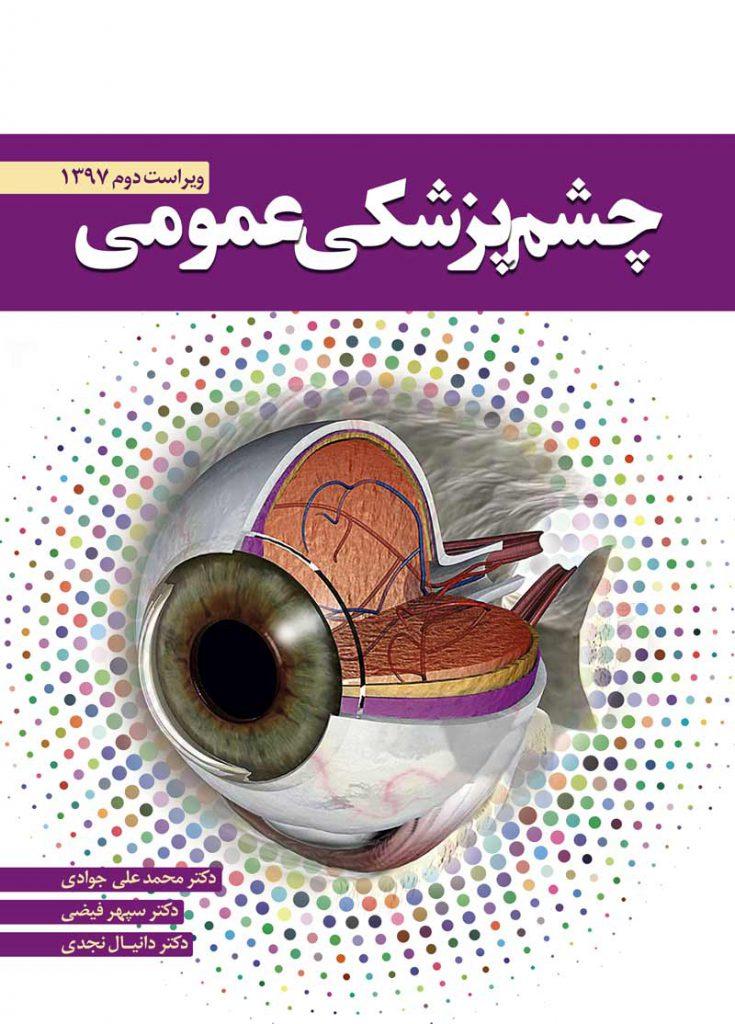 چشم پزشکی عمومی - ویرایش دوم ( دکتر جوادی )