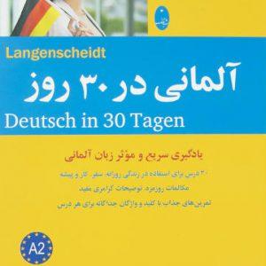 آلمانی در ۳۰ روز ( به همراه  CD )