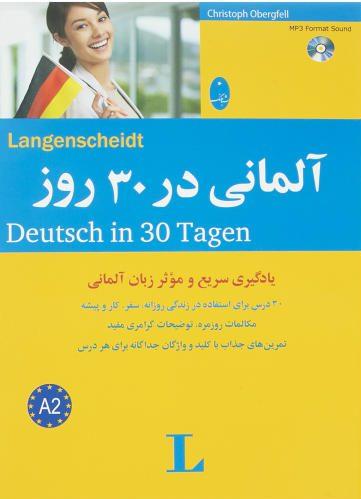 کتاب آلمانی در 30 روز ( به همراه CD ) - نشر شباهنگ - اشراقیه