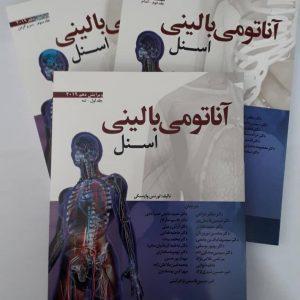کتاب آناتومی بالینی اسنل ۲۰۱۹ | دوره کامل سه جلدی