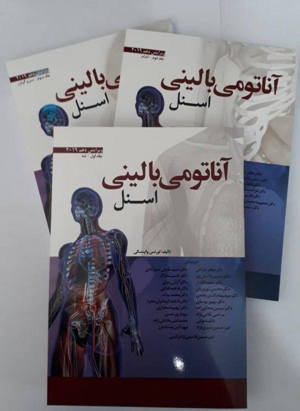 Snell clinical anatomy - ترجمه کتاب آناتومی بالینی اسنل 2019 - دکتر خزاعی - ابن سینا