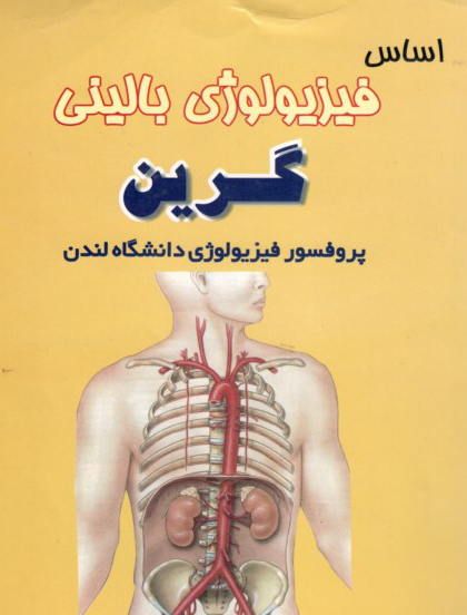 کتاب اساس فیزیولوژی بالینی گرین - نشر اشراقیه