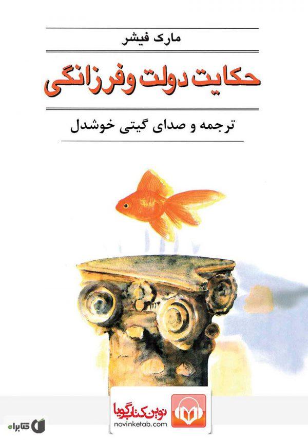 کتاب اشراقیه - نشر قطره - گیتی خوشدل- دولت و فرزانگی