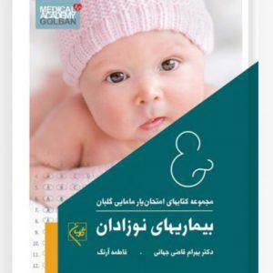 مجموعه امتحان یار مامایی گلبان : بیماری های نوزادان