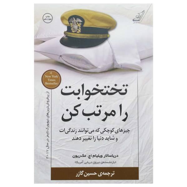 کتاب تختخوابت را مرتب کن - نشر اشراقیه - کوله پشتی