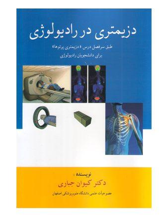 کتاب دزیمتری در رادیولوژی - دکتر جباری- نشر اشراقیه