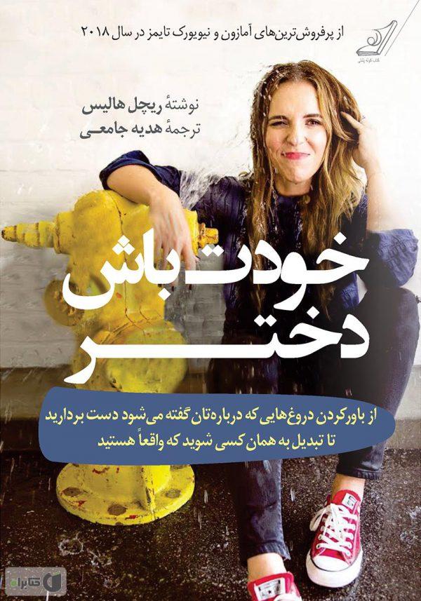 کتاب رمان خودت باش دختر - نشر اشراقیه - نشر کوله پشتی - تخفیف ویژه