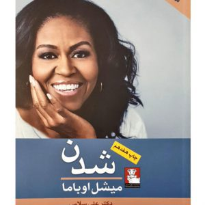 کتاب شدن ( میشل اوباما )