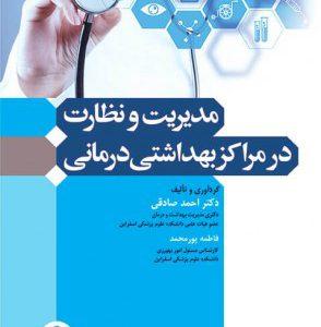 کتاب مدیریت و نظارت در مراکز بهداشتی درمانی