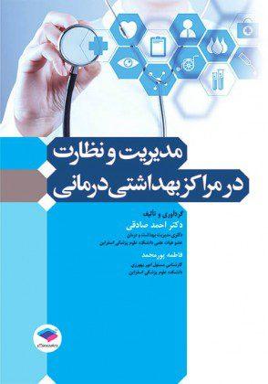 کتاب مدیریت و نظارت در مراکز بهداشتی درمانی - نشر اشراقیه