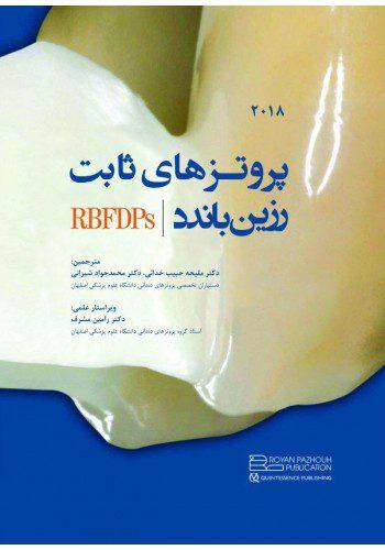 کتاب پروتزهای ثابت رزین باندد 2018 - RBFDPs - خرید کتاب دندانپزشکی - اشراقیه