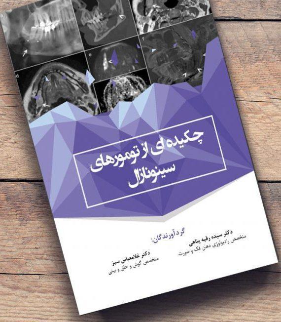 کتاب چکیده ای از تومورهای سینونازال - خرید کتاب دندانپزشکی از نشر اشراقیه