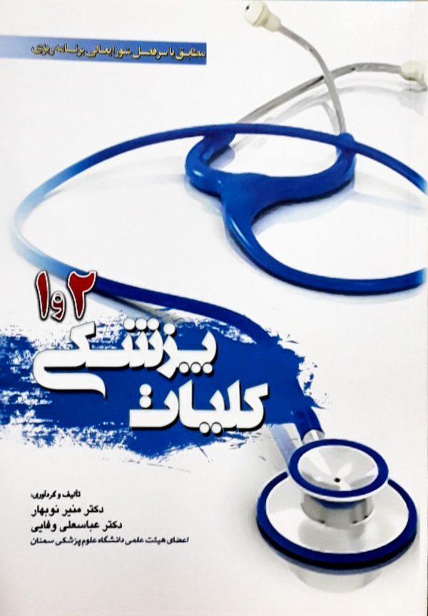 کتاب کلیات پزشکی 1 و 2 ( دکتر منیر نوبهار )