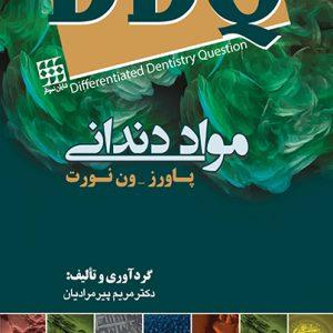 DDQ – مجموعه سوالات تفکیکی دندانپزشکی – مواد دندانی پاورز-ون نورت