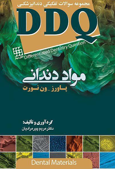 DDQ - مجموعه سوالات تفکیکی دندانپزشکی - مواد دندانی پاورز-ون نورت