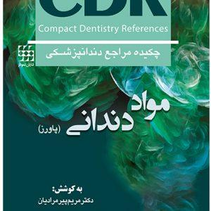 CDR چکیده مراجع دندانپزشکی – مواد دندانی پاورز