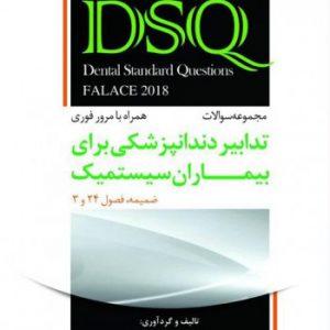 DSQ سوالات تدابیر دندانپزشکی برای بیماران سیستمیک (فالاس ۲۰۱۸) – ضمیمه فصول